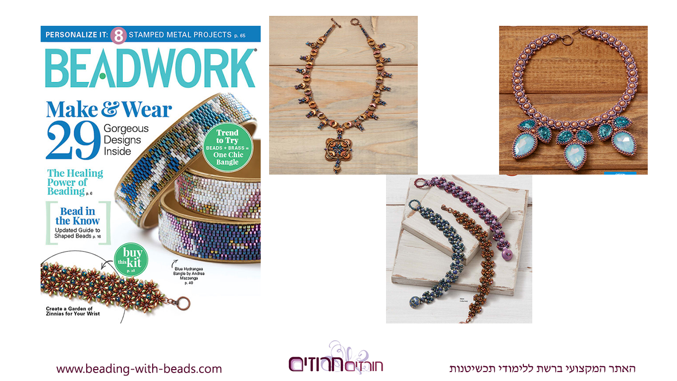 סקירה מגזין beadwork 6-7/17