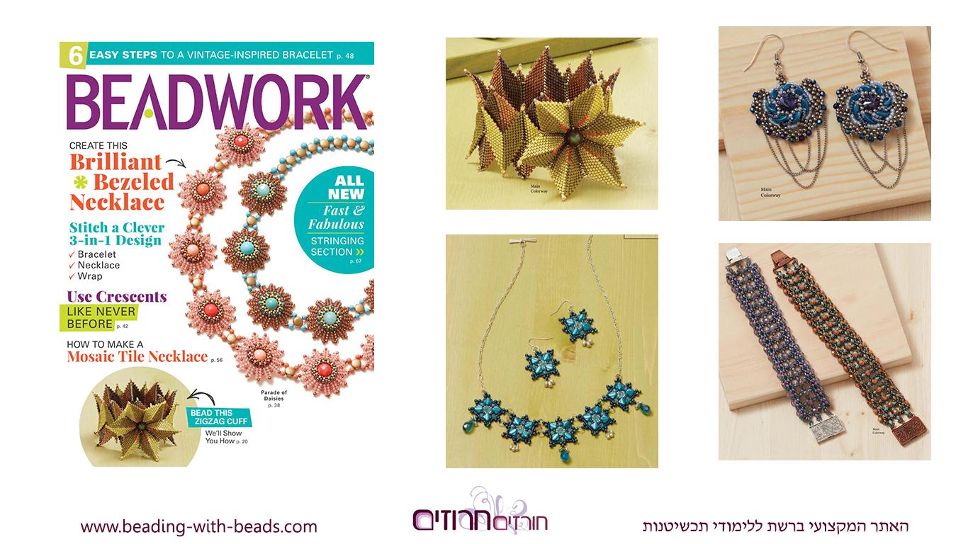 סקירה מגזין beadwork 4-5/17