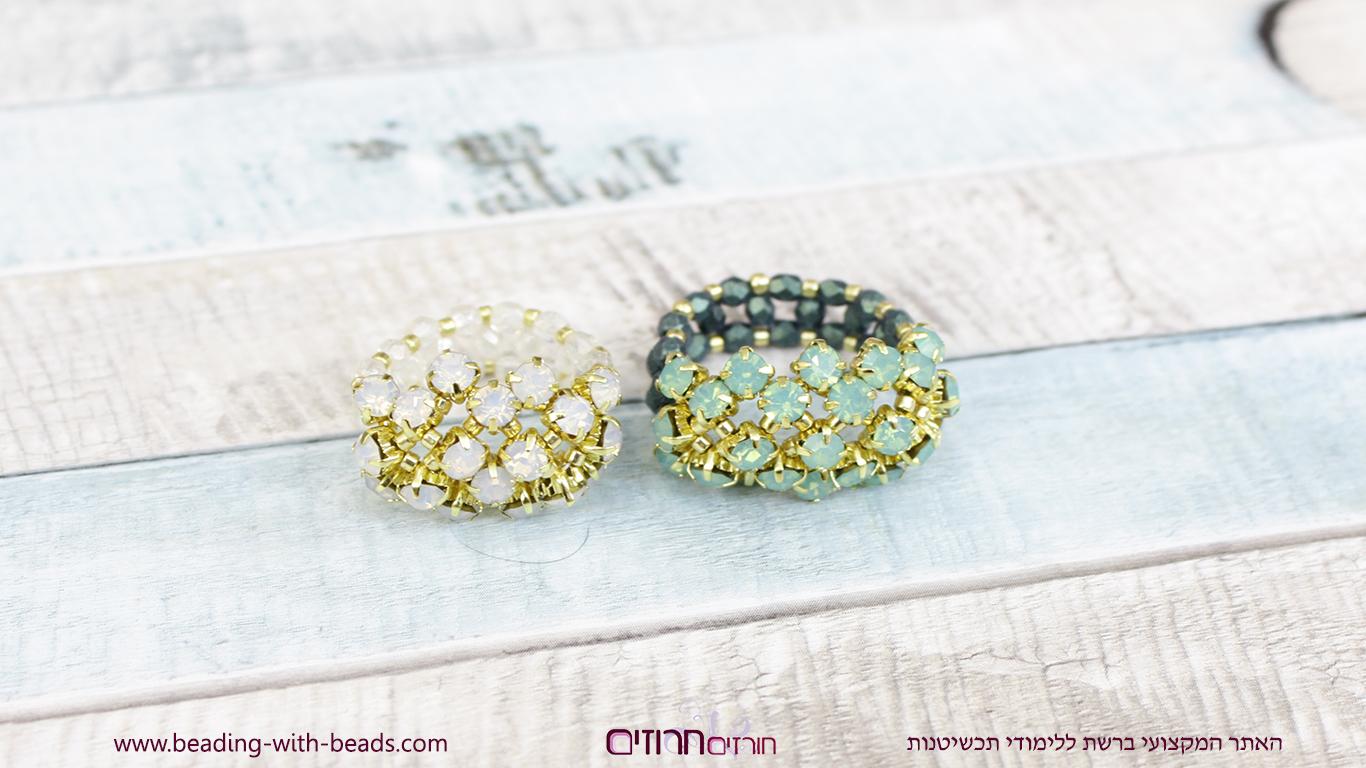 סדנת תכשיטנות בוידאו להכנת טבעת זאטונים מנצנצת!